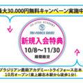 (最大3万円無料!)新規入会特典!