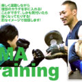 【12月は無料!】フィットネスMMAクラス(EarneS:藤井陸平先生)